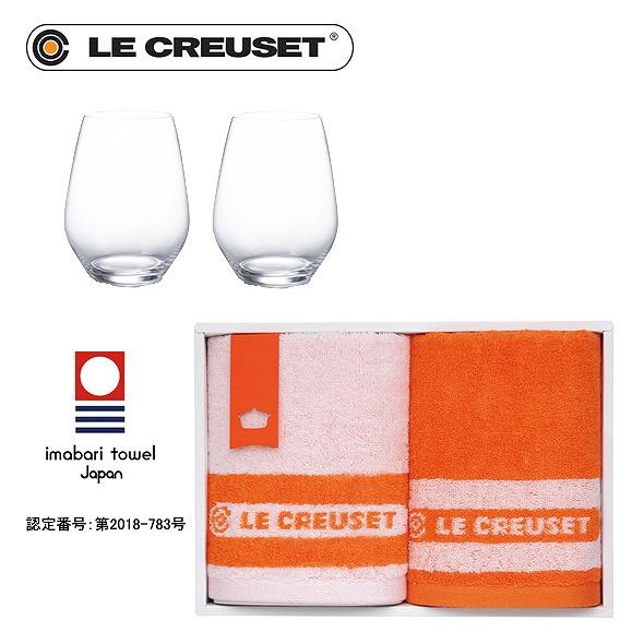 ル・クルーゼ グラスタンブラー(2個入り)&フェイスタオル(2枚入り)セット