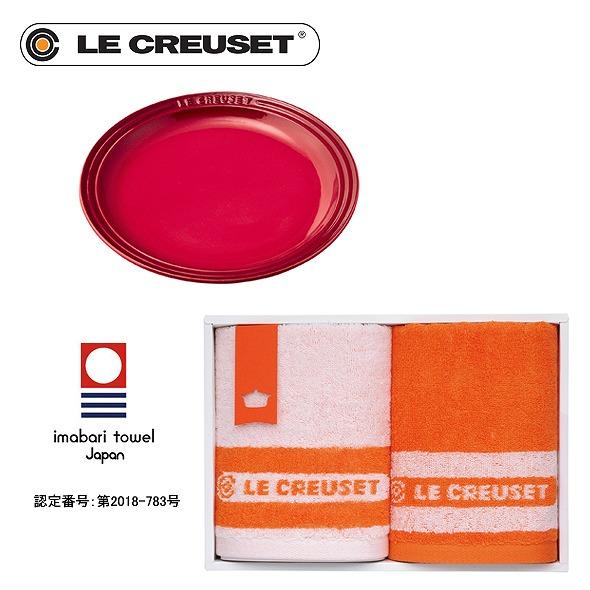ル・クルーゼ ラウンド・プレート・LC 23cm チェリーレッド&フェイスタオル(2枚入り)