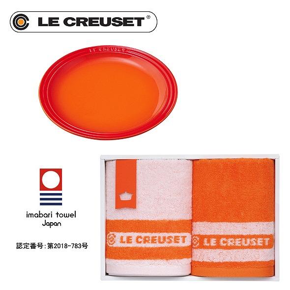 ル・クルーゼ ラウンド・プレート・LC 23cm オレンジ&フェイスタオル(2枚入り)