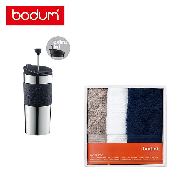 ボダム トラベルプレスコーヒーメーカー ブラック&フェイスタオルセット